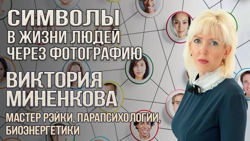 Символы в жизни людей через фотографию | Виктория Миненкова