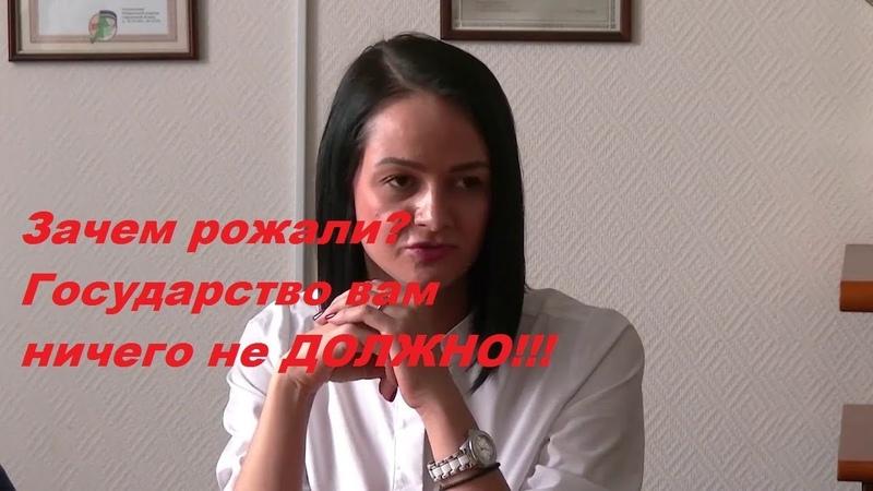 Ольга Глацких Чиновница заявила о том, что государство ничего не должно молодежи