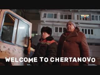 Ольга: Добро пожаловать в Чертаново