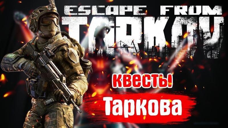 Побег из Таркова 🔥 Квесты Таркова 🔥 EFT 🔥 Escape From Tarkov