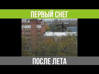 Первый снег в Екатеринбурге