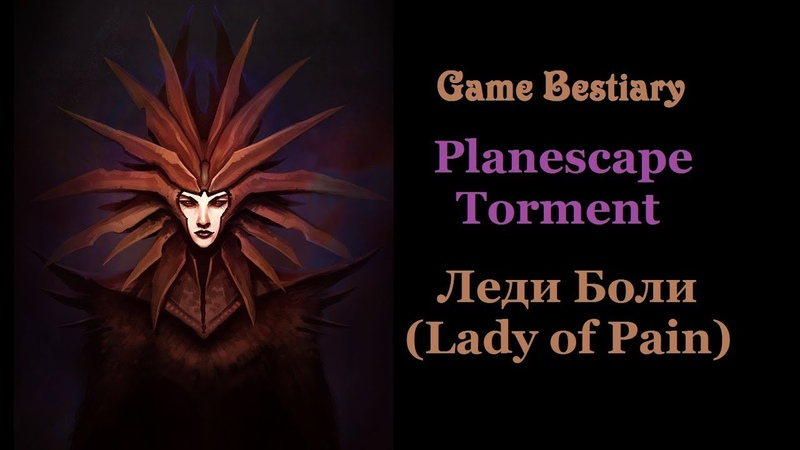 Planescape Torment: Леди Боли (Game Bestiary)