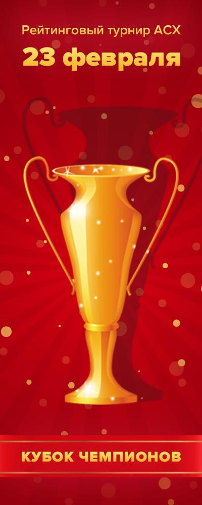 Афиша Москва 23 февраля - Кубок Чемпионов по хастлу 2019