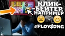 FLOYS КЛИКБЕЙТЕР НАПРИМЕР ПАРОДИЯ на PHARAOH CLASH ROYALE SONG