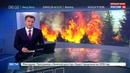 Новости на Россия 24 • В Забайкалье и Бурятии борются с лесными пожарами