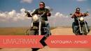 Uma2rman песня Мотоцикл Лучше. Уматурман Гимн мотоциклистов.