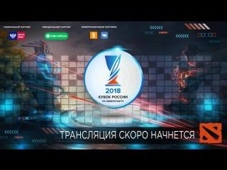 Dota 2 | Кубок России по киберспорту 2018 | Групповая стадия (группы C и D)