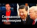 Сорванное перемирие. Константин Семин. Агитпроп 08.12.2018
