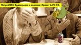Метро 2033 будни клана и классика Проект А.Р.Г.У.С.