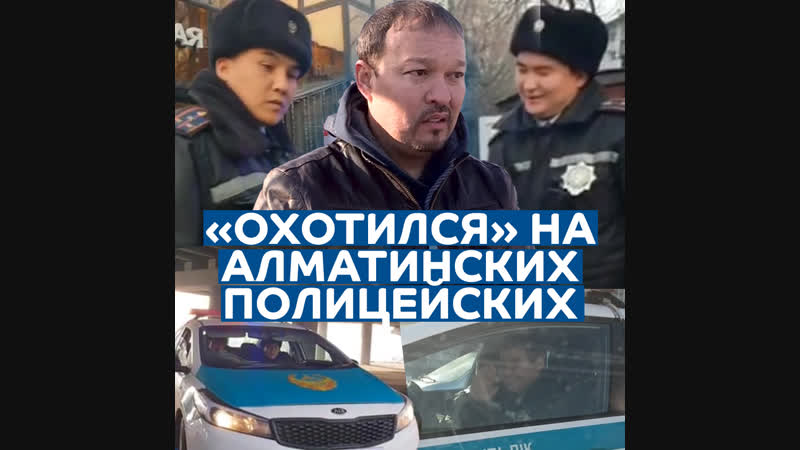 Гонялся за полицейскими в Алматы охотник на полицейских из Шымкента