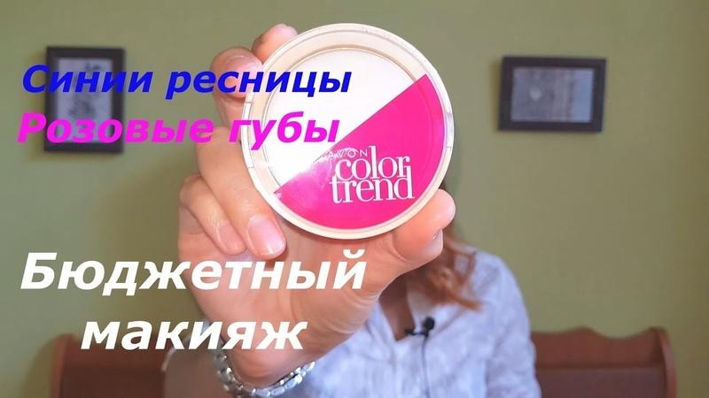 Бюджетный макияж AVON / ЗАКАЗПОКАТАЛОГУ13/2018/ НОВИНКИ /ПОДАРКИ /СКИДКИ /
