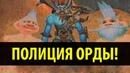 ПОЛИЦИЯ ОРДЫ! (WoW Machinima)