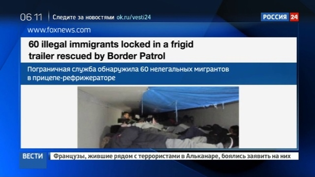 Новости на Россия 24 • В Техасе пограничники спасли 60 мигрантов из рефрижератора с брокколи
