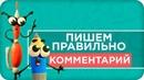 Фразы для комментария Как написать комментарий в сочинении ЕГЭ 2019 по русскому Подготовка к ЕГЭ