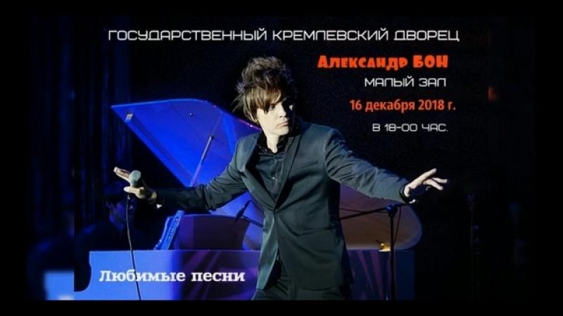 Александр БОН Анонс концерта в Кремле 16 12 18 г
