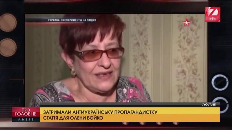 У Львові судитимуть депортовану з Росії антиукраїнську пропагандистку