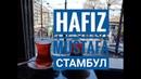 Самая знаменитая кондитерская Стамбула Hafiz Mustafa