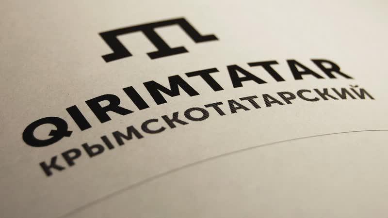 22 года назад крымскотатарский алфавит перешёл на латиницу.