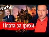 Плата за грехи. Константин Сёмин. Агитпроп 20.04.2019