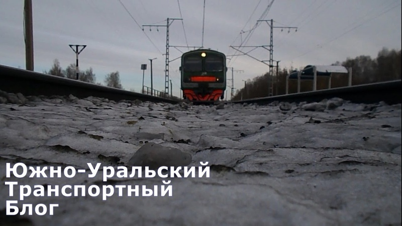 Южно Уральский Транспортный Блог Выпуск 10 День серии