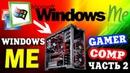 Установка Windows Millennium на современный компьютер Часть 2