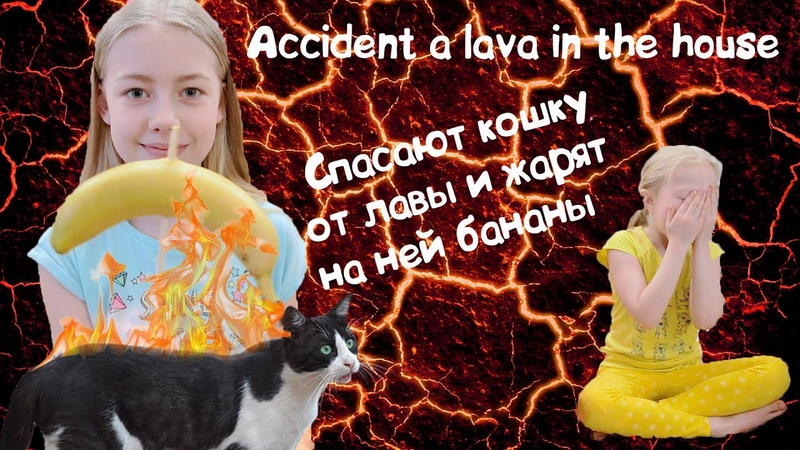 Accident a lava in the house. Children save a cat.Video for children. Лава, дети спасают кошку.