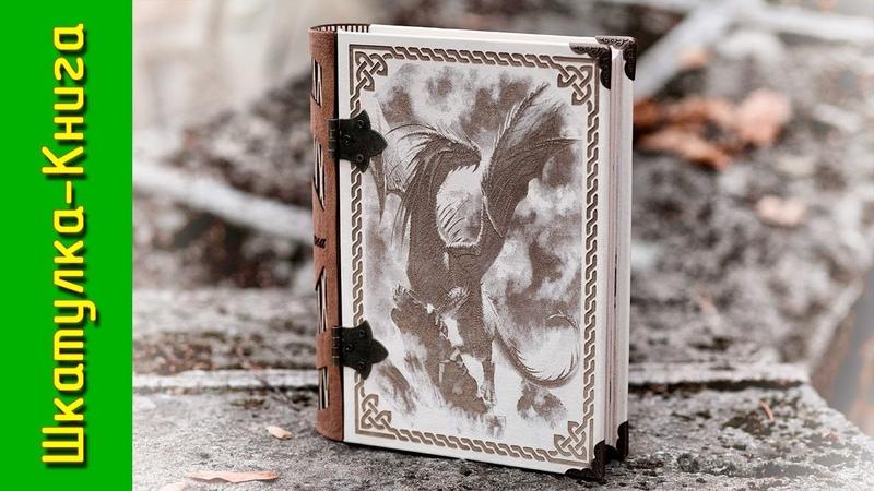 Шкатулка-книга своими руками