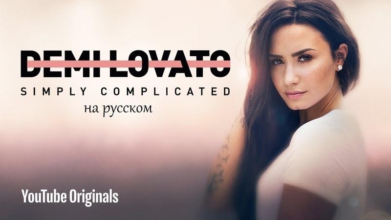 Деми Ловато - Simply Complicated (На русском)