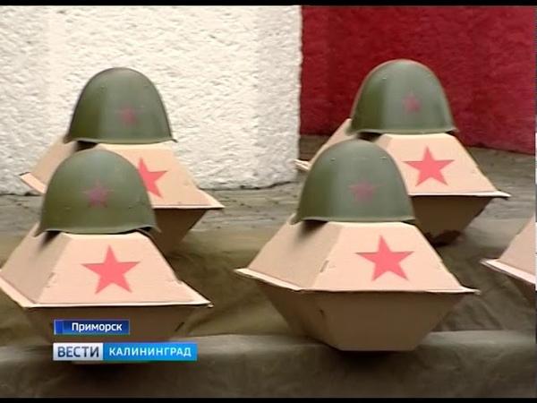 В Приморске прошло перезахоронение останков воинов, штурмовавших город