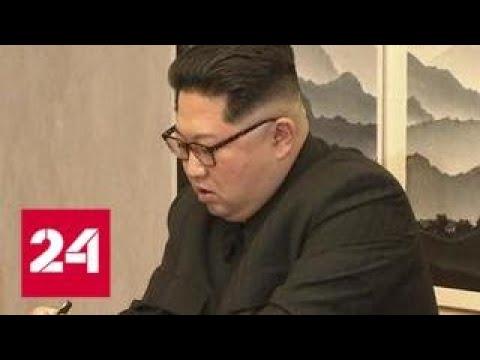 Ким Чен Ын подтвердил приверженность денуклеаризации Россия 24