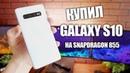 Купил Samsung Galaxy S10 на Snapdragon 855 - Уже Глючит