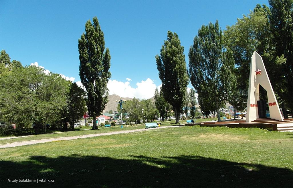 Парк Победы, Чолпон-Ата