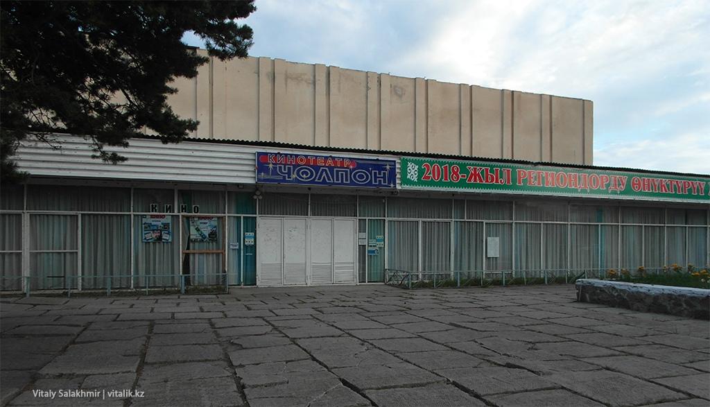 Кинотеатр Чолпон-Ата 2018
