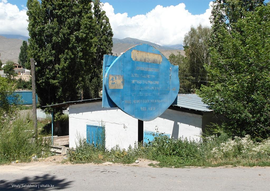 Производство металлочерепицы, Чолпон-Ата 2018