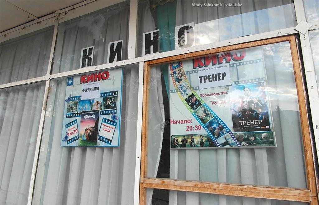 Расписание кинотеатра Чолпон-Ата 2018