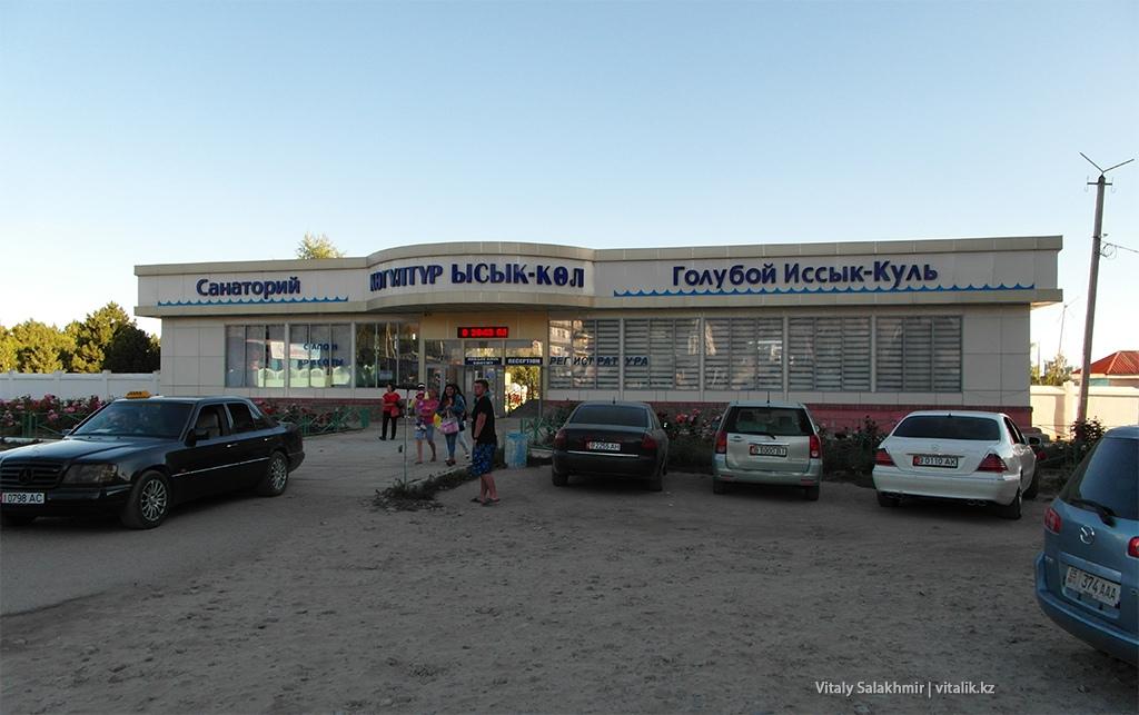 Санаторий Голубой Иссык-Куль, Чолпон-Ата 2018