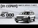 81 серия Ларгус Кросс 7 мест Скидка 45тр
