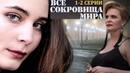 ВСЕ СОКРОВИЩА МИРА Сериал Россия * 1 2 Серии Драма Мелодрама HD 1080p