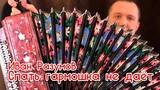 Иван Разумов - Спать гармошка не даёт
