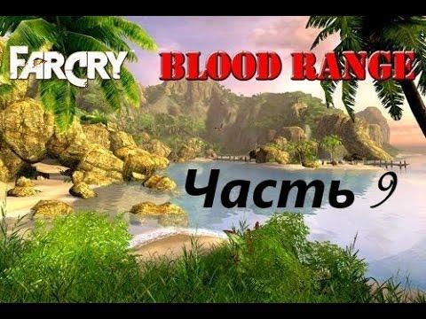 Прохождение Far Cry - Blood Range (часть 9) - Реактор