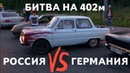Битва на 402м. BMW X6M vs Запорожец
