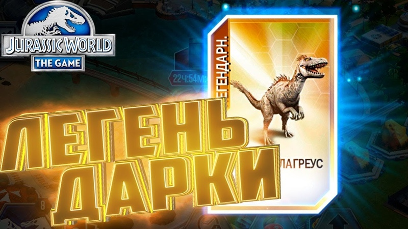 Пять Легендарок - Jurassic World The Game 124