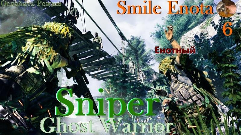 Sniper Ghost Warrior прохождение 6 Миссия Ослабить Режим