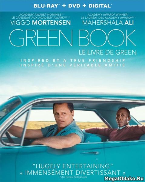 Зеленая книга / Green Book (2018/BDRip/HDRip)
