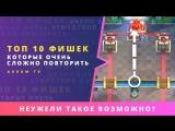 AuRuM TV ТОП 10 ФИШЕК КОТОРЫЕ ОЧЕНЬ СЛОЖНО ПОВТОРИТЬ В CLASH ROYALE