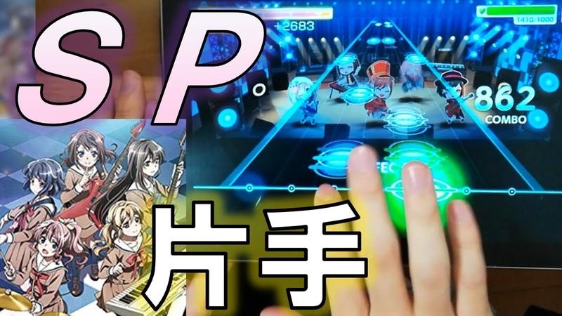 【片手ガルパ】ティアドロップス(SP)片手フルコンボ【縛りプレイ】