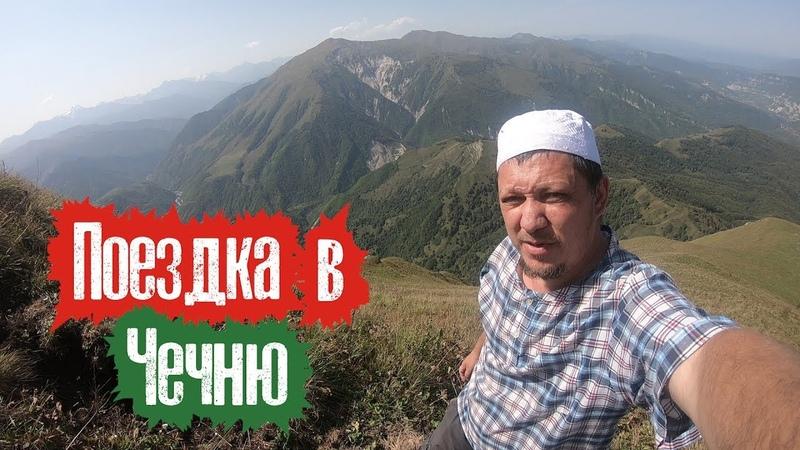 Татарин в горах Чечни встретил лесных. Как это было