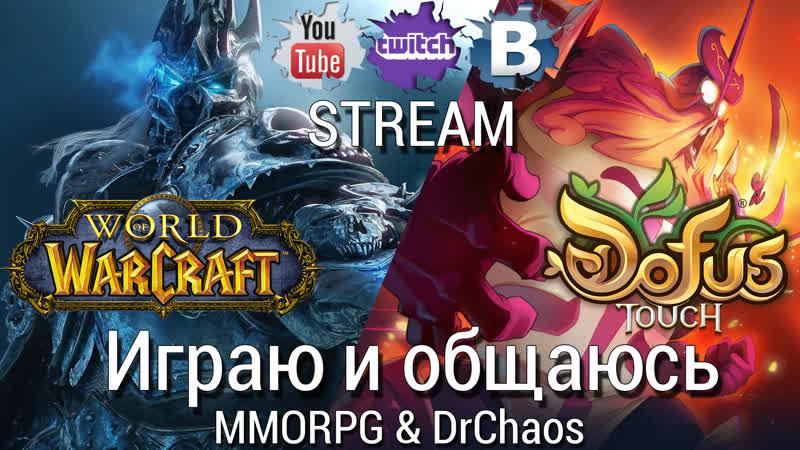 DOFUS Touch [DODGE]/World of Warcraft [WOTLK 3.3.5a CIRCLE x10] - Играю и общаюсь 2