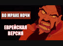 Песня «Во мраке ночи» на еврейском языке (Мультфильм Анастасия/Anastasia 1997 «In The Dark Of The Night»)