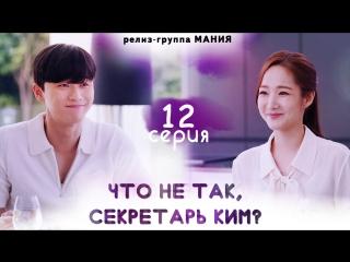 Mania 12/16 720 Что не так, секретарь Ким / What's Wrong With Secretary Kim